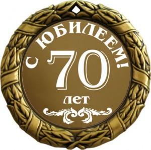 Виктор Котов-70 лет! Ну, и что такого?