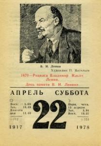 Василий Каменский-Памяти В.И. Ленина