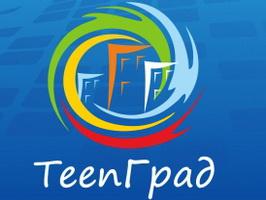 Детский город ТееnГрад создан для пензенцев